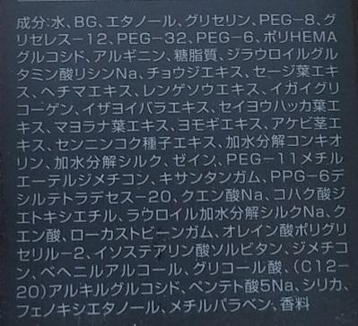 BAローション4.JPG