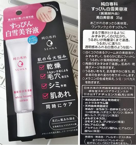すっぴん白雪美容液3.JPG