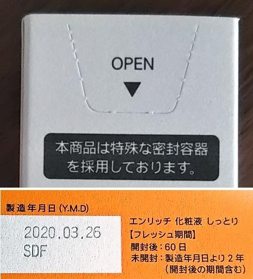 エンリッチ化粧液3.JPG