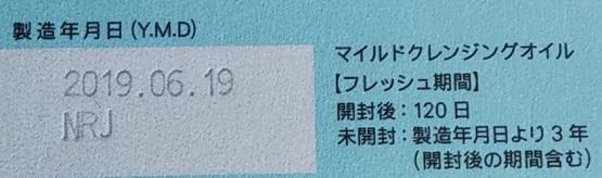 マイクレ3.JPG