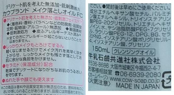 牛乳石鹸クレンジング3.JPG