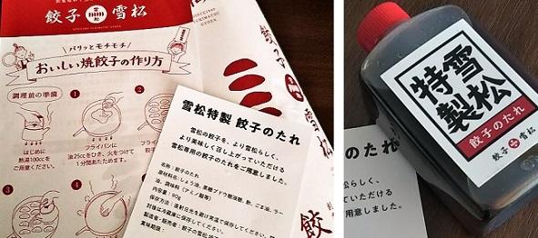 雪松餃子2.1.jpg