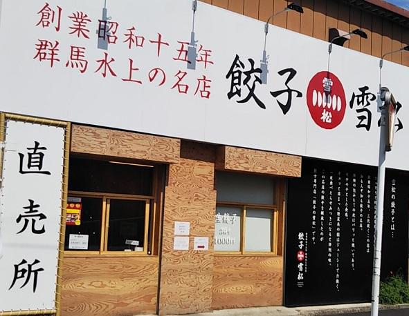 雪松餃子6.JPG